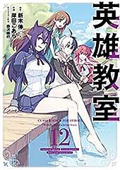 <英雄教室 12巻 (デジタル版ガンガンコミックス)>