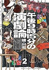 <午後9時15分の演劇論 2 (ビームコミックス)>