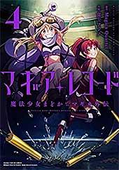 <マギアレコード 魔法少女まどか☆マギカ外伝 4巻 (まんがタイムKRコミックス)>