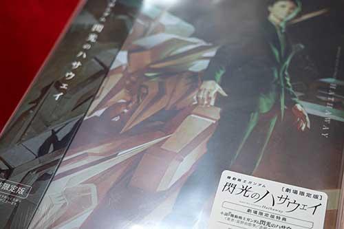 <閃光のハサウェイ Blu-ray>