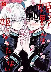 <姫野くんは姫になりたくない 2巻 (デジタル版ガンガンコミックスONLINE)>