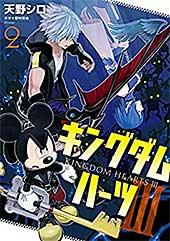 <キングダム ハーツIII 2巻 (デジタル版ガンガンコミックスONLINE)>
