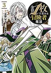 <金貨1枚で変わる冒険者生活 3巻 (デジタル版ガンガンコミックスONLINE)>
