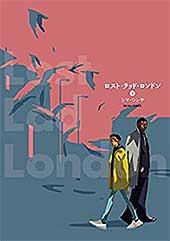 <ロスト・ラッド・ロンドン 3 (ビームコミックス)>