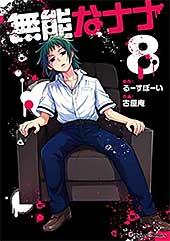 <無能なナナ 8巻 (デジタル版ガンガンコミックス)>