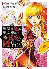 <嘘憑き狐の巫女様は後宮で謎を占う 1巻 (デジタル版ガンガンコミックスONLINE)>