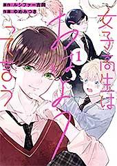 <女子高生はおはようって言う 1巻 (デジタル版ガンガンコミックス)>