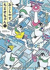 <おこしやす、ちとせちゃん(6) (BE・LOVEコミックス)>