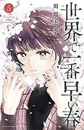 <世界で一番早い春(5) (Kissコミックス)>