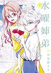 <水曜姉弟(1) (パルシィコミックス)>