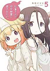 <社畜さんは幼女幽霊に癒されたい。 5巻 (デジタル版ガンガンコミックス)>