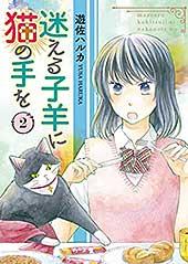 <迷える子羊に猫の手を(2) (ねこぱんちコミックス)>