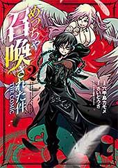 <めっちゃ召喚された件 THE COMIC 2巻 (マッグガーデンコミックスBeat'sシリーズ)>