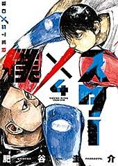 <僕×スター(4) (ヤングキングコミックス)>