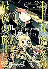 <十五魔女の最後の旅 2巻 (LINEコミックス)>