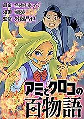 <アミとクロコの百物語 (LINEコミックス)>