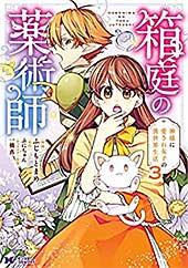 <箱庭の薬術師 神様に愛され女子の異世界生活(コミック) : 3 (モンスターコミックスf)>