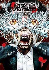 <鬼畜島 17巻 (LINEコミックス)>