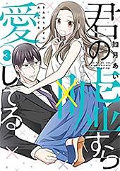 <君の嘘すら愛してる 3巻 (LINEコミックス)>