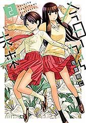 <今日から未来(2) (ヒーローズコミックス ふらっと)>