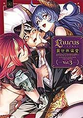 <Laurus(ラウルス)異世界偏愛コミックアンソロジー Vol.3 (コロナ・コミックス)>