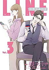 <LINEの答えあわせ〜男と女の勘違い〜 3巻 (LINEコミックス)>