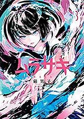 <ムラサキ 3巻 (LINEコミックス)>