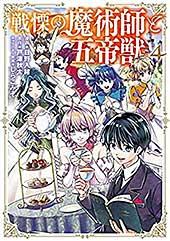 <戦慄の魔術師と五帝獣 4巻 (LINEコミックス)>
