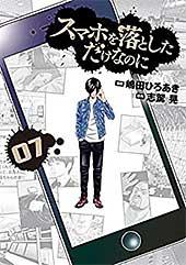 <スマホを落としただけなのに 7巻 (LINEコミックス)>