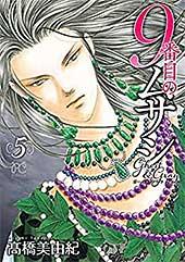 <9番目のムサシ ゴースト アンド グレイ 5 (ボニータ・コミックス)>
