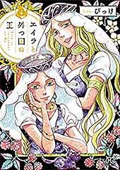 <エイラと外つ国の王 4 (ボニータ・コミックス)>