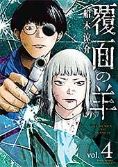 <覆面の羊 (4) (バンブーコミックス)>