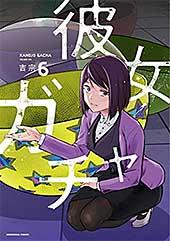 <彼女ガチャ 6巻 (トレイルコミックス)>