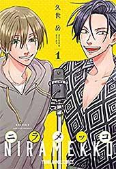 <ニラメッコ 1 (ヤングアニマルコミックス)>