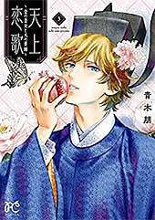 <天上恋歌~金の皇女と火の薬師~【電子特別版】 3 (ボニータ・コミックス)>