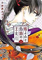 <嘘よみと偽飾の王女 2 (プリンセス・コミックス)>
