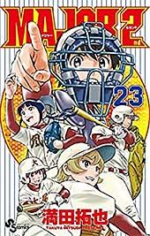 <MAJOR 2nd(メジャーセカンド)(23) (少年サンデーコミックス)>