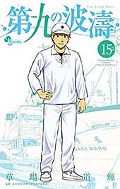 <第九の波濤(15) (少年サンデーコミックス)>