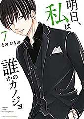 <明日、私は誰かのカノジョ(7) (サイコミ×裏少年サンデーコミックス)>