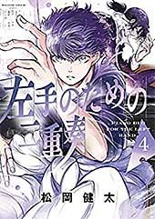 <左手のための二重奏(4) (少年マガジンエッジコミックス)>