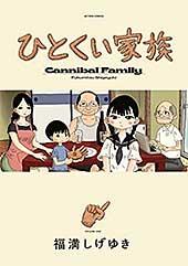 <ひとくい家族 : 1 (webアクションコミックス)>