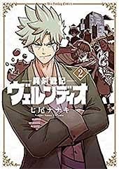 <異剣戦記ヴェルンディオ(2) (裏少年サンデーコミックス)>