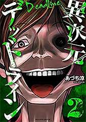 <異次元デッドライン(2) (少年マガジンエッジコミックス)>