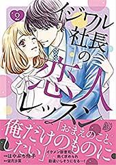 <イジワル社長の恋人レッスン 2 (マーマレードコミックス)>