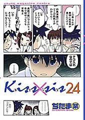 <Kiss×sis 弟にキスしちゃダメですか?(24) (ヤングマガジンコミックス)>