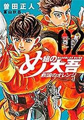 <め組の大吾 救国のオレンジ(2) (月刊少年マガジンコミックス)>