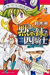 <黙示録の四騎士(2) (週刊少年マガジンコミックス)>