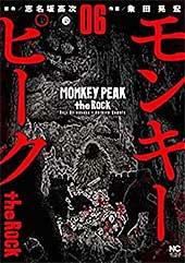 <モンキーピーク the Rock 6>