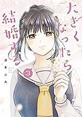<大きくなったら結婚する!(3) (ヤングマガジンコミックス)>