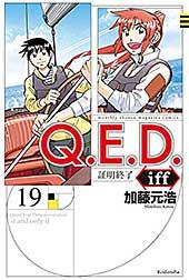 <Q.E.D.iff ―証明終了―(19) (月刊少年マガジンコミックス)>